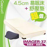 易眠床 4.5CM 折疊 記憶床墊 90cm單人+舒壓墊*1