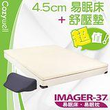 易眠床 4.5CM 折疊 記憶床墊 雙人+舒壓墊*1