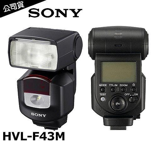 SONY HVL-F43M 外接式閃光燈(公司貨) - 加送吹球拭鏡筆清潔組