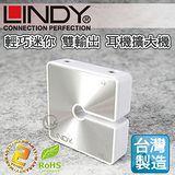 LINDY 林帝 台灣製 輕巧迷你 雙輸出 耳機擴大機 (35507)
