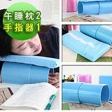 八佰兩《Q Piloter 派樂》台灣製造伸縮好眠午睡枕(午睡枕x2+手指舒壓按摩器x1)