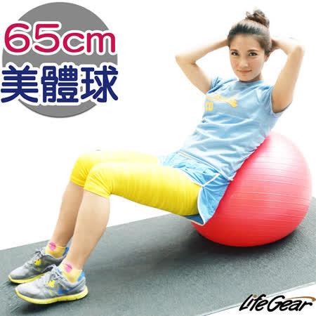 【來福嘉 LifeGear】33250-2 台製防爆瑜珈抗力球(韻律球/健身球)