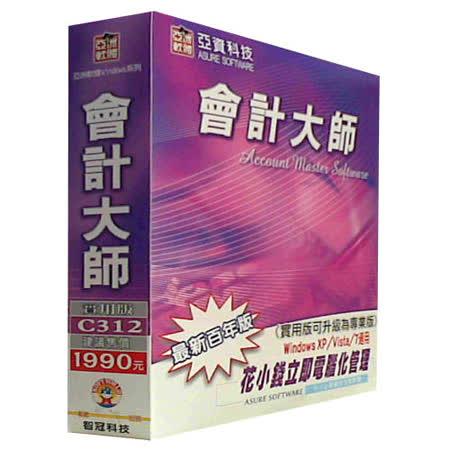 『亞洲商用軟體』會計大師實用百年版
