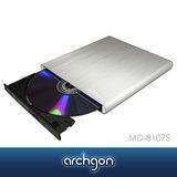 archgon亞齊慷 8X USB3.0外接DVD燒錄機 MD-8107S Style (黑銀兩色) / 採Panasonic機芯
