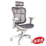 《吉加吉》GXG Furniture 艾菲VI系列 頂級人體工學網椅 主管椅 TW-7147PRO 拋光鋁合金灰色-DIY組裝