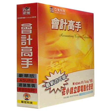 『亞洲商用軟體』會計高手豪華百年版