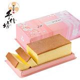 《手信坊》 北海道輕乳酪蛋糕(三盒)