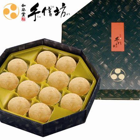 《手信坊》黑糖雪果禮盒12入(芝麻4+紅豆4+花生4)