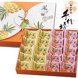 《手信坊》綜合鳳梨酥禮盒(原味+蔓越莓)(10盒/箱)