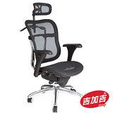《吉加吉》GXG Furniture 艾菲VI系列 頂級人體工學網椅 主管椅 TW-7147PRO 拋光鋁合金黑色-DIY組裝
