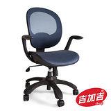 《吉加吉》GXG Furniture 時尚人體工學全網椅 電腦椅 Fresh系列 黑框藍網