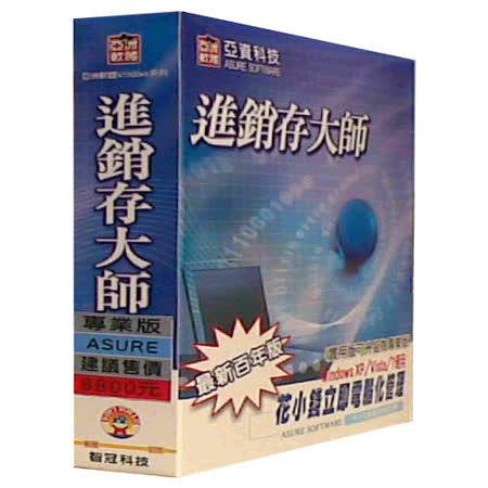 『亞洲商用軟體』進銷存大師專業百年版