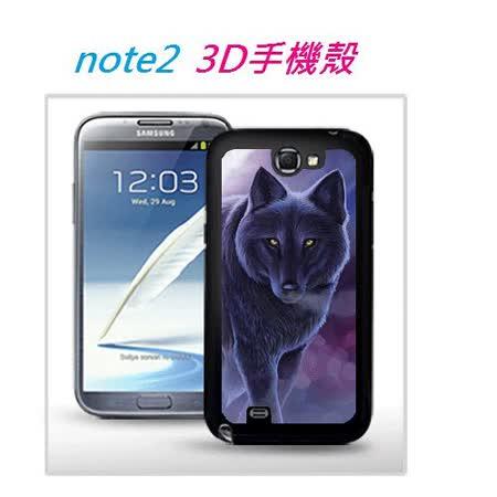 三星(700503) note 2 3D手機殼 紫狼