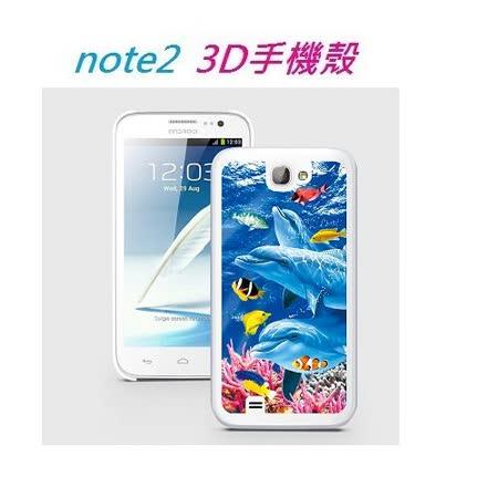三星(700508) note 2 3D手機殼 海豚