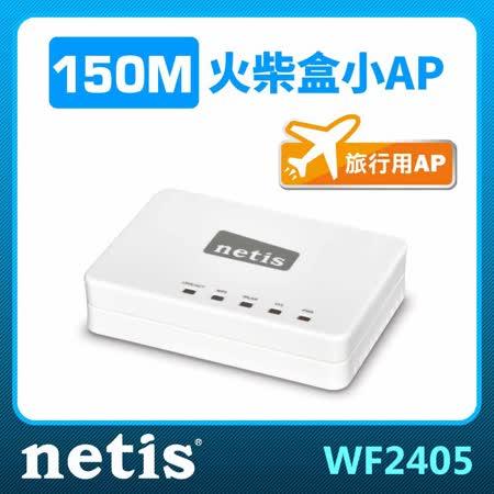 netis WF2405 火柴盒小AP 無線寬頻分享器