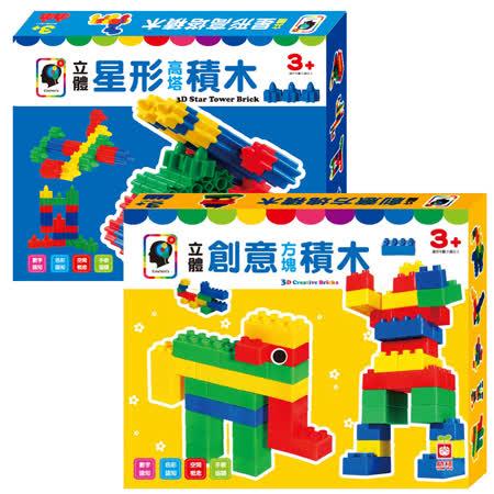 【幼福】立體星形高塔積木+立體創意方塊積木(內含組合示範手冊)