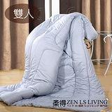 【柔得寢飾】ZEN 冬季必備 竹炭羊毛冬被 ZQD02 (雙人)