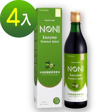 《珍果》諾麗酵素菁華液 4入
