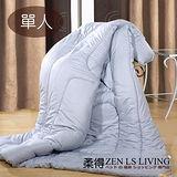 【柔得寢飾】ZEN 冬季必備 竹炭羊毛冬被 ZQD02 (單人)