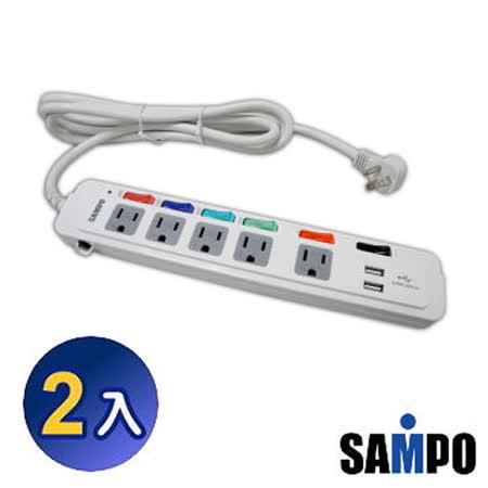 聲寶 EL-U65R6U2 6切5座3孔6呎USB延長線【2入】