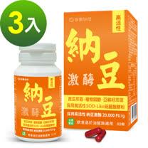 《珍果》高活性納豆精華膠囊-3入