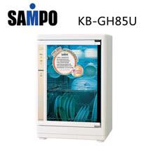 『SAMPO』☆聲寶 紫外線殺菌烘碗機 KB-GH85U