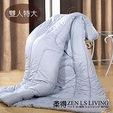【柔得寢飾】ZEN 冬季必備 竹炭羊毛冬被 ZQD02 (特大)