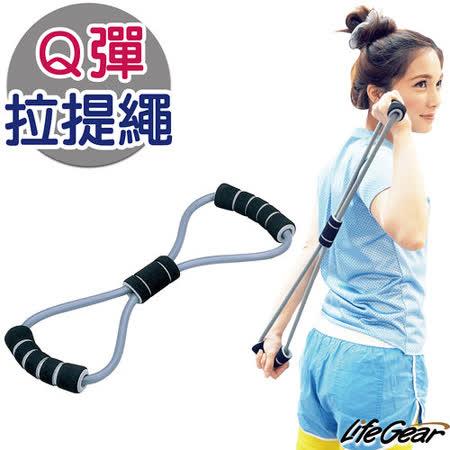 【來福嘉 LifeGear】33353B 台製8字形拉力訓練器(彈力繩/臂力器/擴胸器)