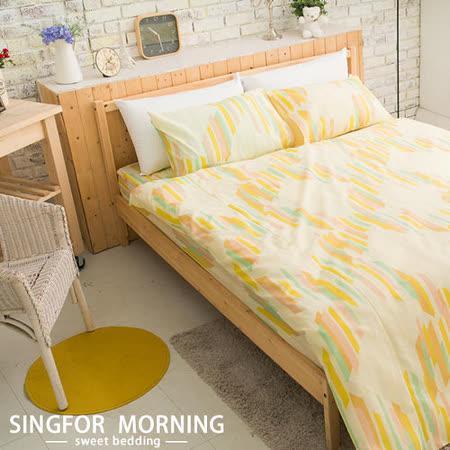 幸福晨光《日光飛行-黃》抗菌柔護四件式床包被套組(雙人)