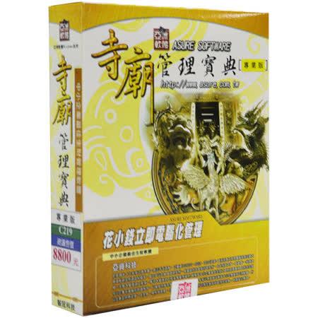 『亞洲商用軟體』寺廟管理寶典專業百年版