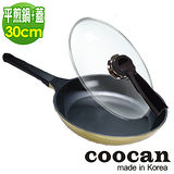【限量搶購】韓國coocan好神鍋-金色陶瓷30cm【平煎鍋+專用透氣鍋蓋】
