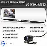 攝錄王 Z5D+ 升級版 分離式雙鏡頭超薄後視鏡行車記錄器
