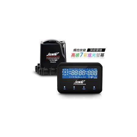 征服者 CRO-7008H GPS分離式全頻雷達測速器