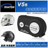 DIMTON V5s 安全帽藍芽耳機+麥克風套件