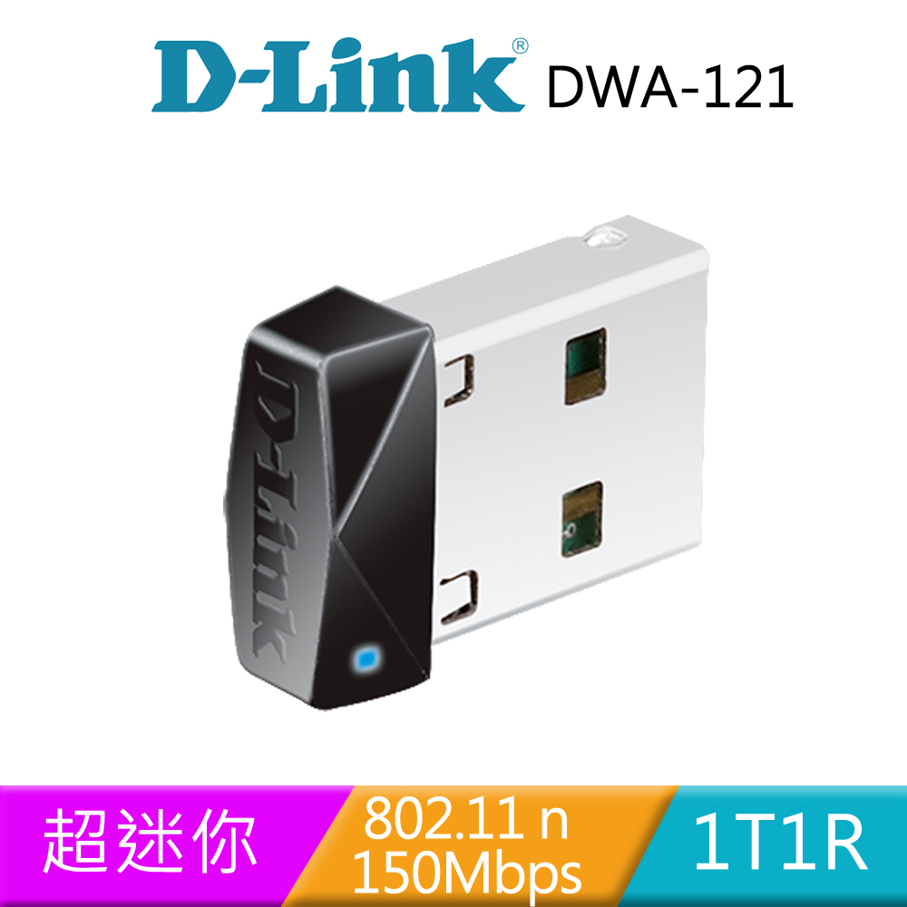 D-Link DWA-121 Wireless N 150 Pico USB 無線網路卡