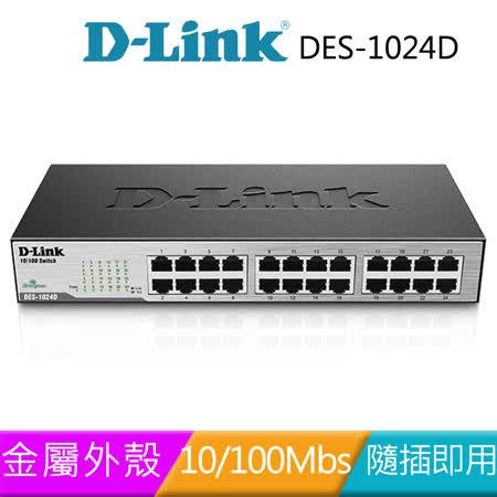 D-Link DES-1024D 24埠、10/100Mbps桌上型乙太網路交換器