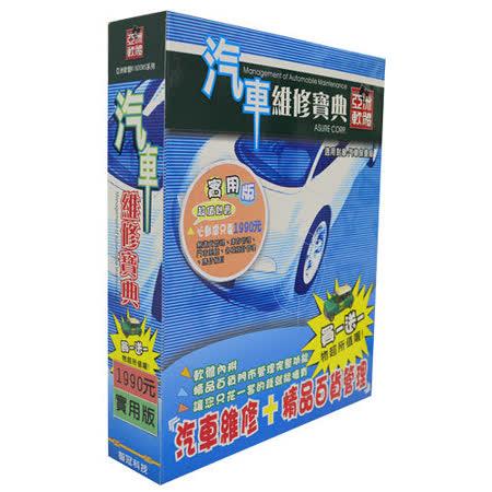 『亞洲軟體』汽車維修寶典實用百年版