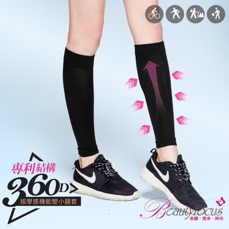 【BeautyFocus】(2雙組)台灣製360D專利機能壓縮小腿套-2397黑色
