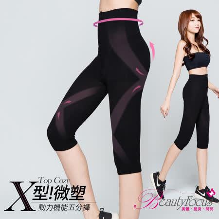 【美麗焦點】240D五分X塑腿翹臀褲-黑色5367