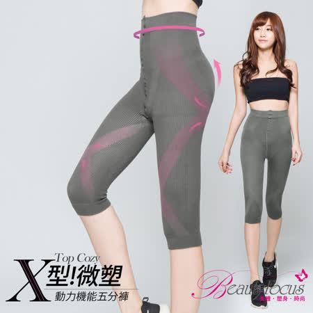 【美麗焦點】240D五分X塑腿翹臀褲-淺灰色5367