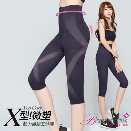 【美麗焦點】180D五分X塑腿翹臀褲-紫灰色5367