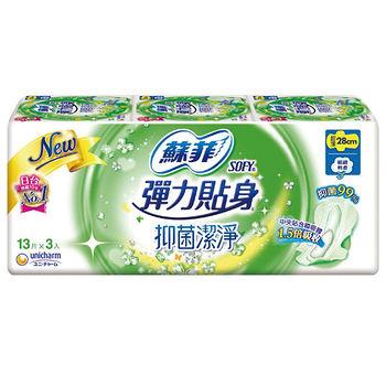 蘇菲彈力貼身-抑菌潔淨夜用型衛生棉28cm*13片*3包