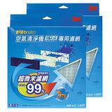 【3M】E99 寶寶專用空氣清淨機替換濾網2入
