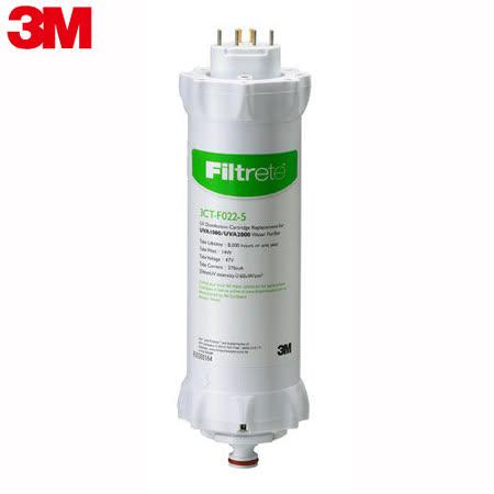 【3M】紫外線淨水器燈匣(適用UVA1000、UVA2000、UVA3000)