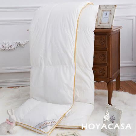 《HOYACASA 羽絨之戀》匈牙利90/10立體隔間羽絨被(金邊)