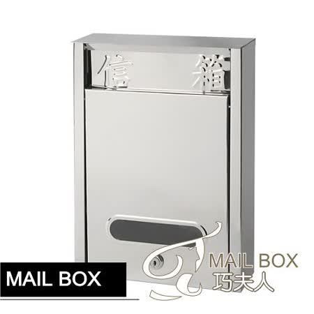 不鏽鋼信箱-C02(小)-0099