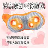 魔幻弓型豆加熱按摩枕