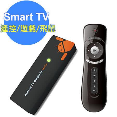 喬帝Lantic 彩虹奇機 Android智慧電視棒-全配版+專用遙控器/空中滑鼠 (L-001+M001)