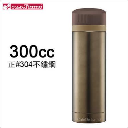 Tiamo 冰熱兩用隨手杯-咖啡色 300cc (HE5152 BW)