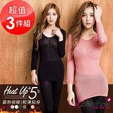 【BeautyFocus】(3件組)遠紅外線輕薄保暖內搭衣-5416